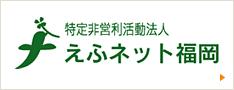 えふネット福岡