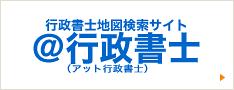 行政書士地図検索サイト